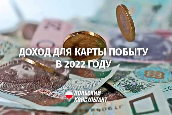 Необходимый доход для карты побыту увеличится с 2022 года 12