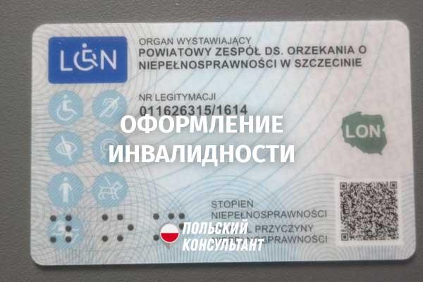 Как оформить инвалидность в Польше