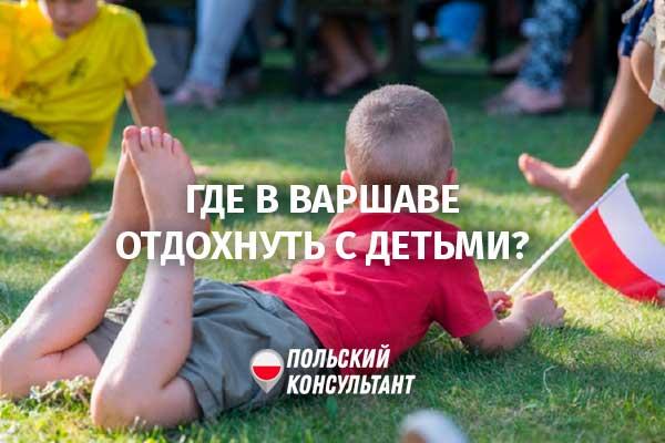 Лучшие места, где можно отдохнуть с детьми в Варшаве и окрестностях 11