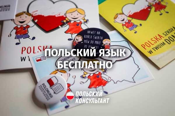 Бесплатные курсы польского языка в Варшаве. Скоро набор! 7
