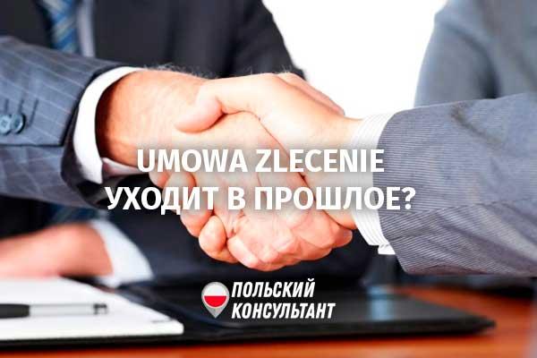 Прощаемся с умовой злецения? Новое определение наемного работника в Польше 10