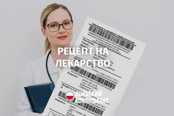 Как получить рецепт на лекарство в Польше