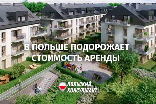 «Новый лад» приведет к резкому росту стоимости аренды жилья в Польше 13
