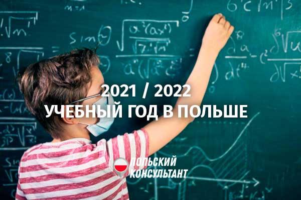 Снова в школу! Как пройдет 2021/2022 учебный год в Польше? 2