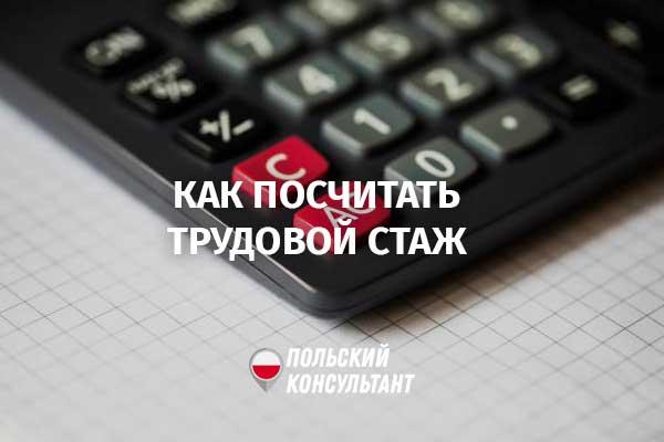 трудовой стаж в Польше