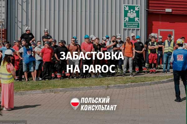Рост зарплат на 850 злотых, постоянные договоры – результат забастовки на Paroc 15