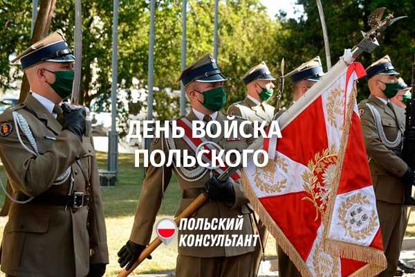15 августа в Польше – День Войска Польского 14