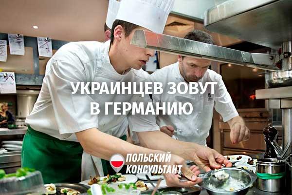 Германия зовет? Гостиничный бизнес ФРГ требует допустить до работы украинцев 1