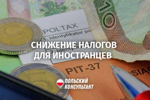 Мигрантам в Польше вернут половину налога 13