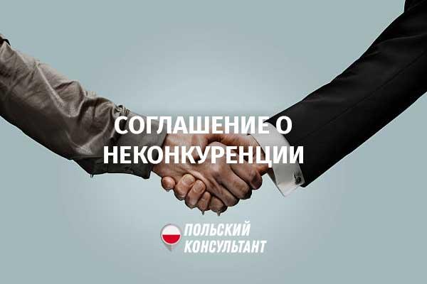 Соглашение о неконкуренции в Польше