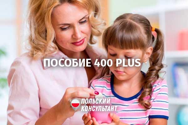 В Польше с 2022 года вводится пособие для дошкольников 400 Plus 7