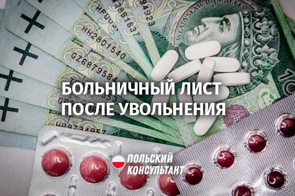 Выплата больничного в Польше после увольнения 4