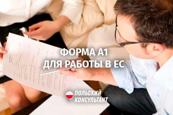 Форма А1: законная работа в других страны ЕС или развод? 8
