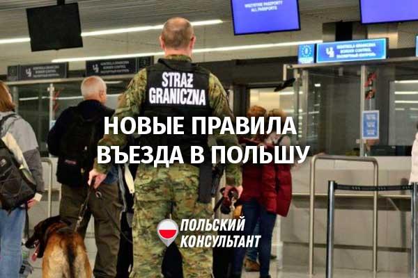 Депортация с КПП: изменение правил пересечение польской границы 3