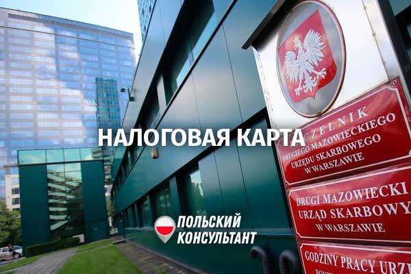Фиксированный налог при использовании Karta podatkowa в Польше 6