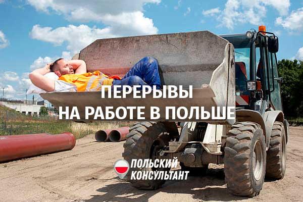 Положен ли перерыв на работе в Польше: кому, когда и будет ли оплачен? 10