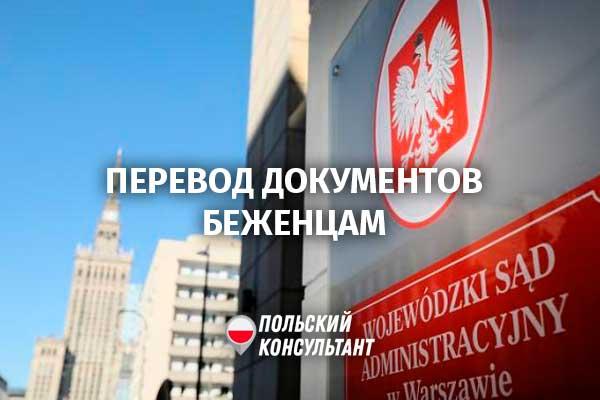 Решение суда: обязанность перевода уведомлений для беженцев в Польше 8