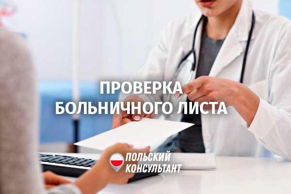 Может ли работодатель проверить работника во время больничного? 8