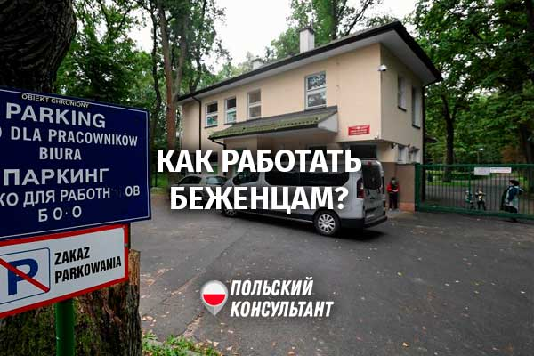 Как беженцу устроиться на работу в Польше? 9