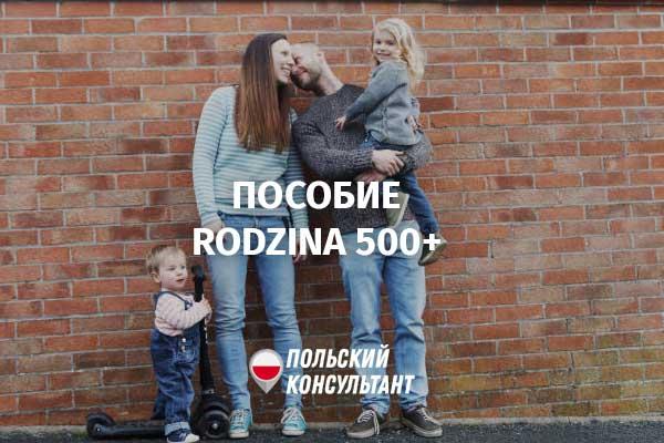 Пособие по программе Rodzina 500 plus
