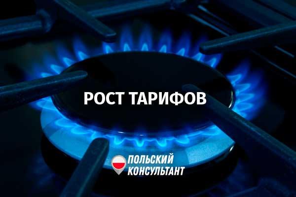 Рост коммунальных услуг в Польше: обзор тарифов на газ, электричество и отопление 1