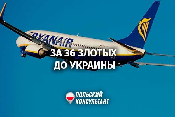 Налетай, подешевело! Ryanair предлагает билеты Польша – Украины по 36 злотых 3