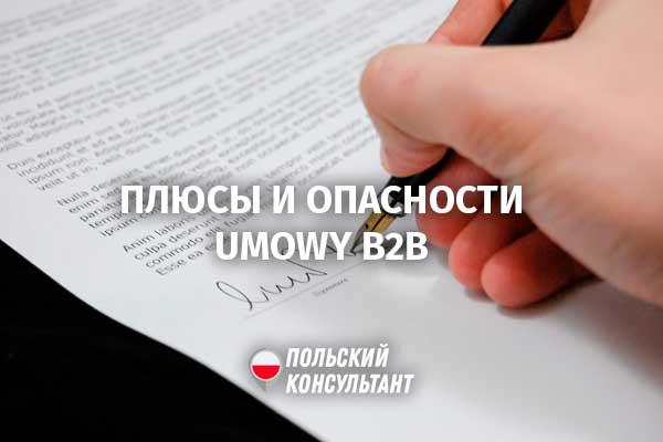 B2B договор: работа без разрешения или масса проблем? 1