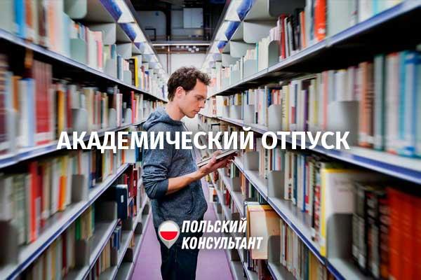 Академический отпуск в Польше, или Как оформить Urlop dziekański в польском вузе? 1