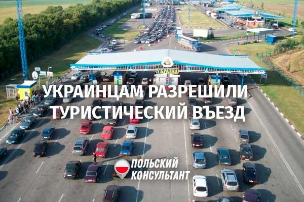 С 9 сентября 2021 года украинским туристам разрешили въезд в Польшу 4