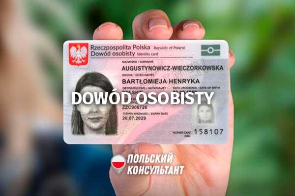 Что такое dowód osobisty в Польше и как получить удостоверение? 2