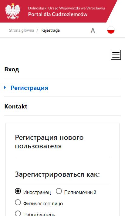Онлайн-регистрация на карты побыту в Нижнесилезском воеводстве 1