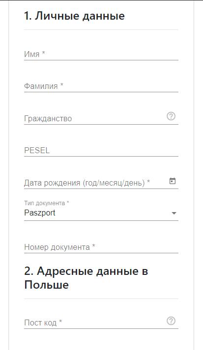Онлайн-регистрация на карты побыту в Нижнесилезском воеводстве 2