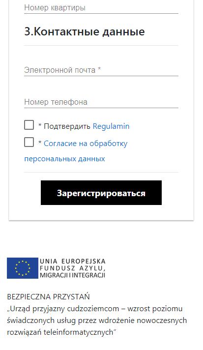 Онлайн-регистрация на карты побыту в Нижнесилезском воеводстве 3
