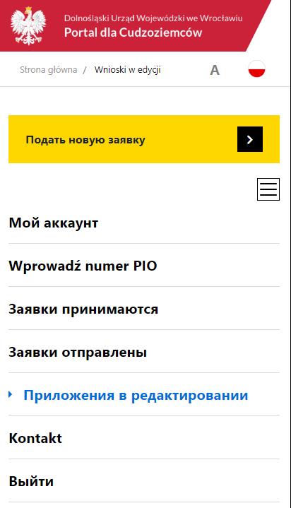 Онлайн-регистрация на карты побыту в Нижнесилезском воеводстве 5