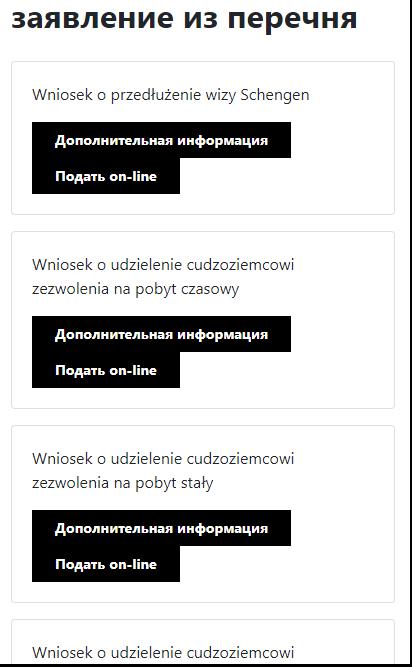 Онлайн-регистрация на карты побыту в Нижнесилезском воеводстве 6