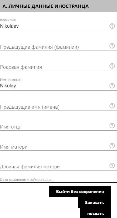 Онлайн-регистрация на карты побыту в Нижнесилезском воеводстве 7