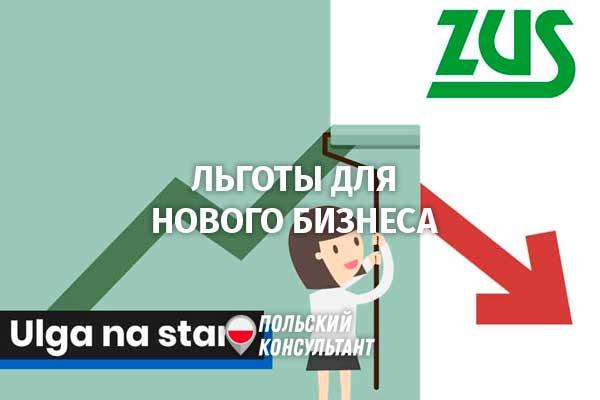 Льготные выплаты в ZUS для новых польских фирм: Ulga na start и на 24 месяца 4