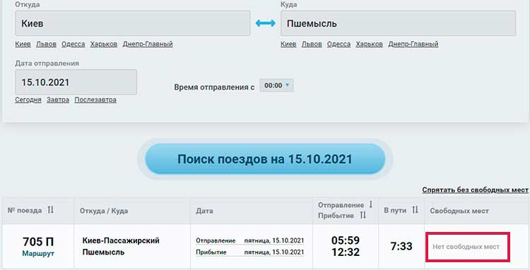 Возобновлено ж/д сообщение Польши с Украиной 3