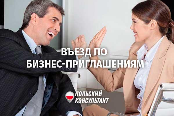 Польша разрешила въезд по приглашению от бизнес-партнеров 1