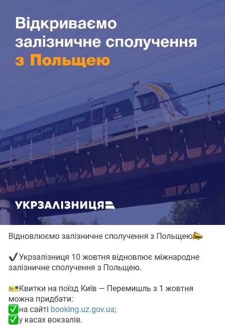 Возобновлено ж/д сообщение Польши с Украиной 2