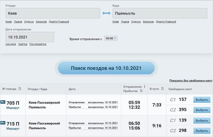 Возобновлено ж/д сообщение Польши с Украиной 1